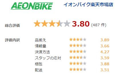 イオンバイク 口コミ 評判